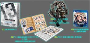 十三機兵防衛圈 豪華Box限定版