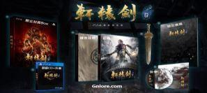 軒轅劍柒 限定版、一般版、預購特典, 軒轅劍七