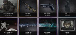《決勝時刻:現代戰爭2》劇情戰役重製版 - 水下爆破隊幽靈組合包