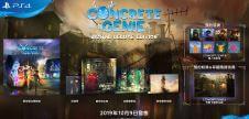 《Concrete Genie》數位豪華版