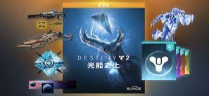 《天命2:光能之上》豪華版