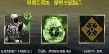 《天命2:暗影要塞 (Destiny 2: Shadowkeep)》豪華版 - 艾瑞絲主題物品