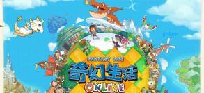 奇幻生活 Online