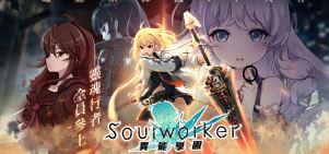 異能學園:Soulworker