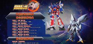 《超級機器人大戰30》數位一般版/實體版首批特典