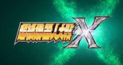 《超級機器人大戰X》