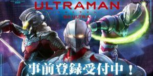 《ULTRAMAN BE ULTRA》